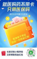 人手2元,微信扫码开通电子社保卡即可领取到微信钱包